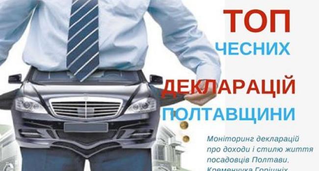 Где искать честные декларации чиновников Полтавщины