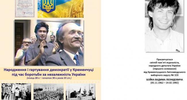 Кременчужанам презентуют монографию памяти журналиста Вадима Бойко