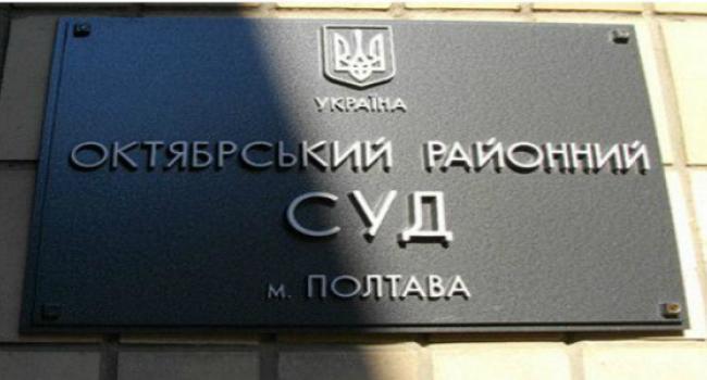 Полтавский суд отпустил киберпреступника, которого искали правоохранители 30 стран мира