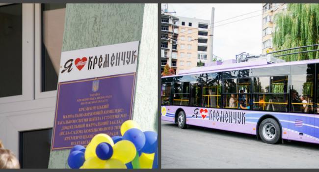 Депутаты горсовета – против  фиолетовой символики «Я люблю Кременчуг»