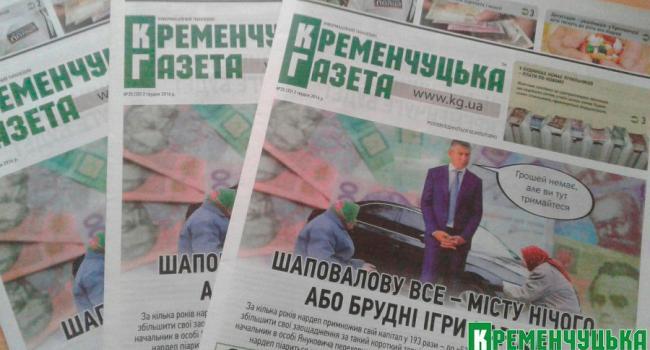 Анонс «Кременчугской газеты» №35