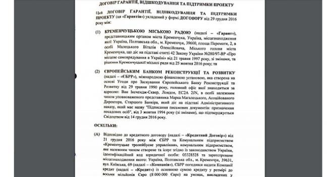 Кременчугским депутатам за полдня надо изучить договор с ЕБРР