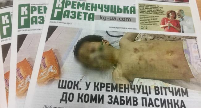 Отчим до комы забил пасынка, площадь отопления одна, а цены - разные – об этом читайте в свежем номере «Кременчугской газеты»
