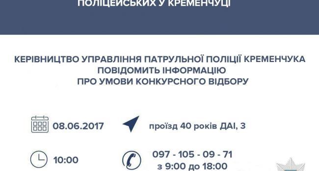 В Кременчуці оголошують набір нових патрульних поліцейських