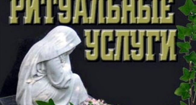 Похороны для кременчужан могут подорожать в три раза