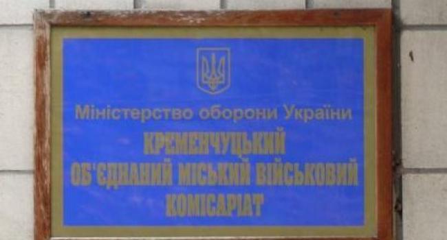 Данные о кременчугских призывниках переведут в «цифру»