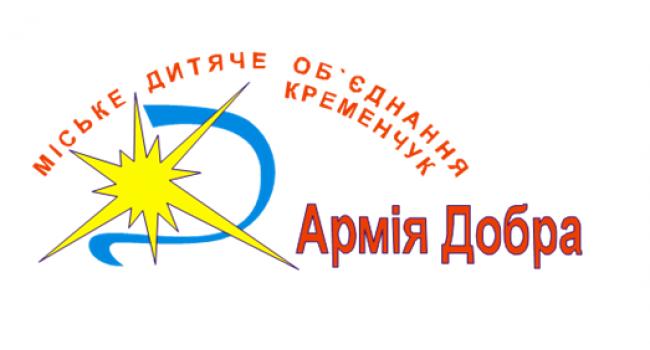 В Кременчуге пройдет Великая Ассамблея дружбы