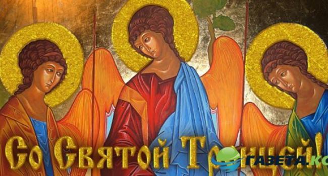 Сегодня праздник Святой Троицы