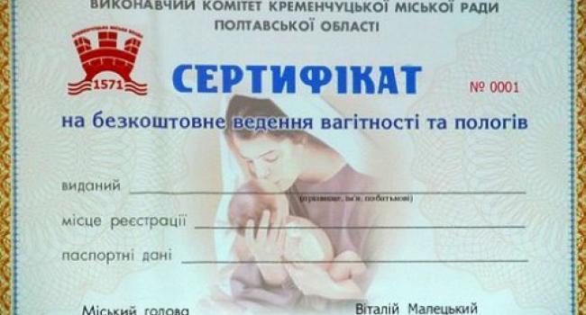 В Кременчуге жительницы Козельщинского района рожают бесплатно