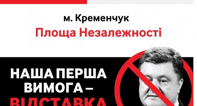 Онлайн-трансляція: 18 лютого прихильники Саакашвіллі проведуть у Кременчуці мітинг в підтримку демократії