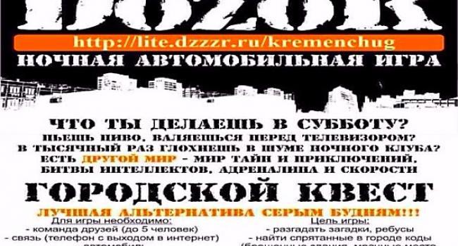 Кременчужан приглашают в ночной DozoR по родному городу