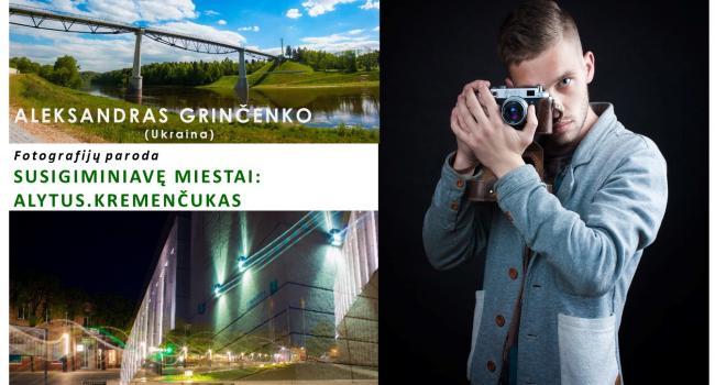 Завтра в городе Алитус открывается выставка Кременчугского фотографа Александра Гринченко