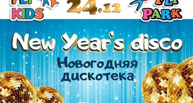 Fly Kids зовет детей на новогоднюю дискотеку
