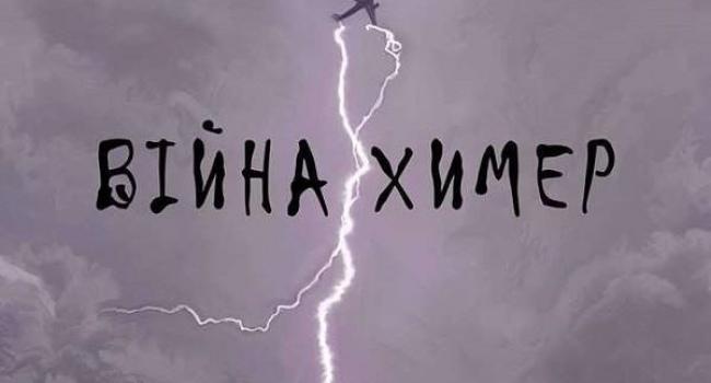 Сьогодні у Кременчуці покажуть фільм про історію кохання в зоні проведення АТО