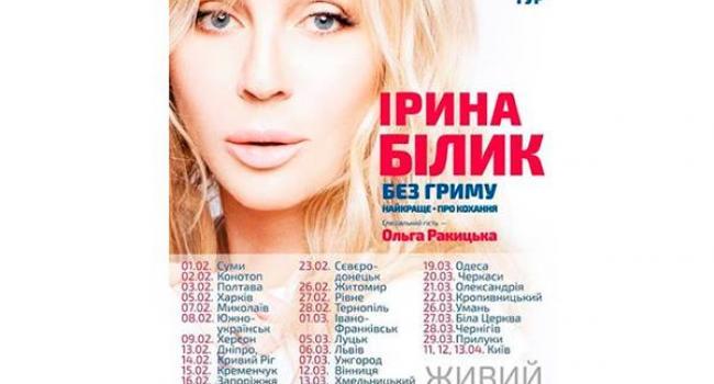 Співачка Ірина Білик постане перед кременчужанами «Без гриму»