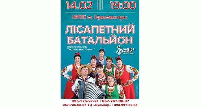 Запальні Наталя Фаліон та гурт «Лісапетний Батальйон» завітають в Кременчук