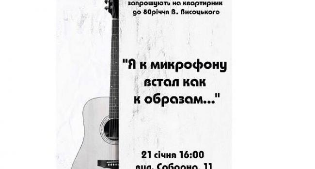 Поета Володимира Висоцького кременчужани вшанують на квартирнику