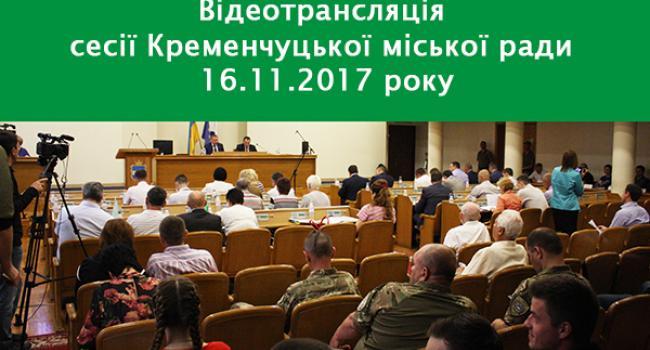 Онлайн-трансляція пленарного засідання сесії Кременчуцької міськради