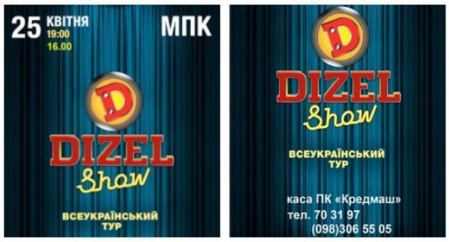Хороших шуток много не бывает: «Дизель Шоу» в Кременчуге состоится дважды