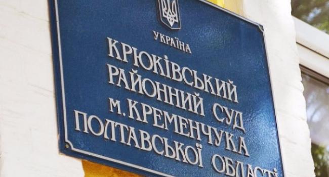 Крюковский райсуд сегодня потерял Степуру, а Хиневич остался судьей