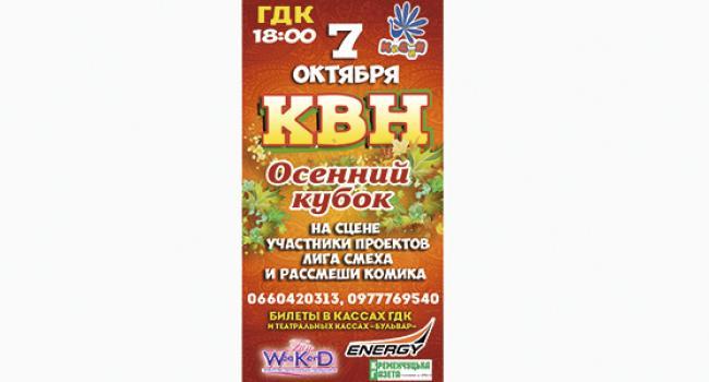 Кременчужан зовут на Осенний Кубок Лиги КВН