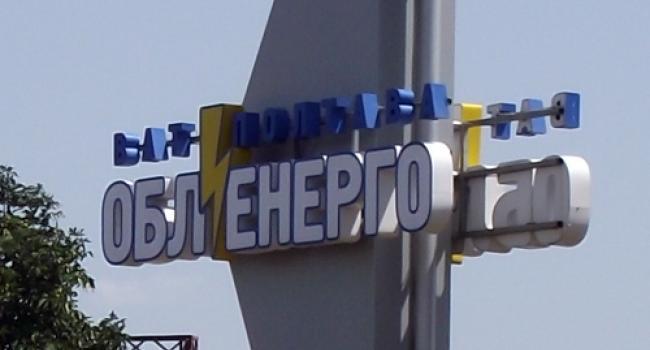 Кременчугские власти в очередной раз попытаются «прессовать» облэнерго