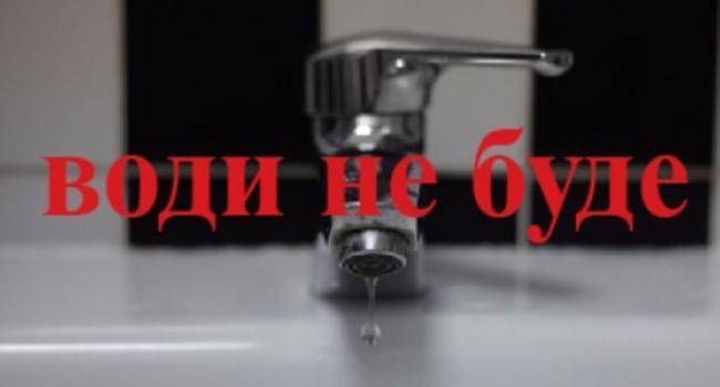 «Кременчукводоканал» повідомив, де у центрі міста не буде води