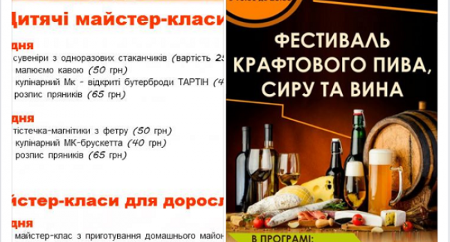 Сьогодні на крафтовий фестиваль в Кременчуці, окрім дорослих, запрошують і малечу міста