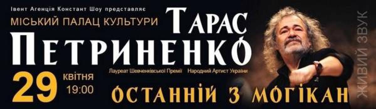 В Кременчуге отменили концерт Тараса Петриненко