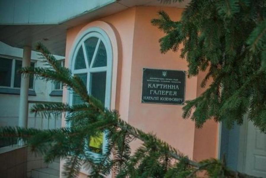 Картинная галерея Натальи Юзефович приглашает кременчужан на выставку