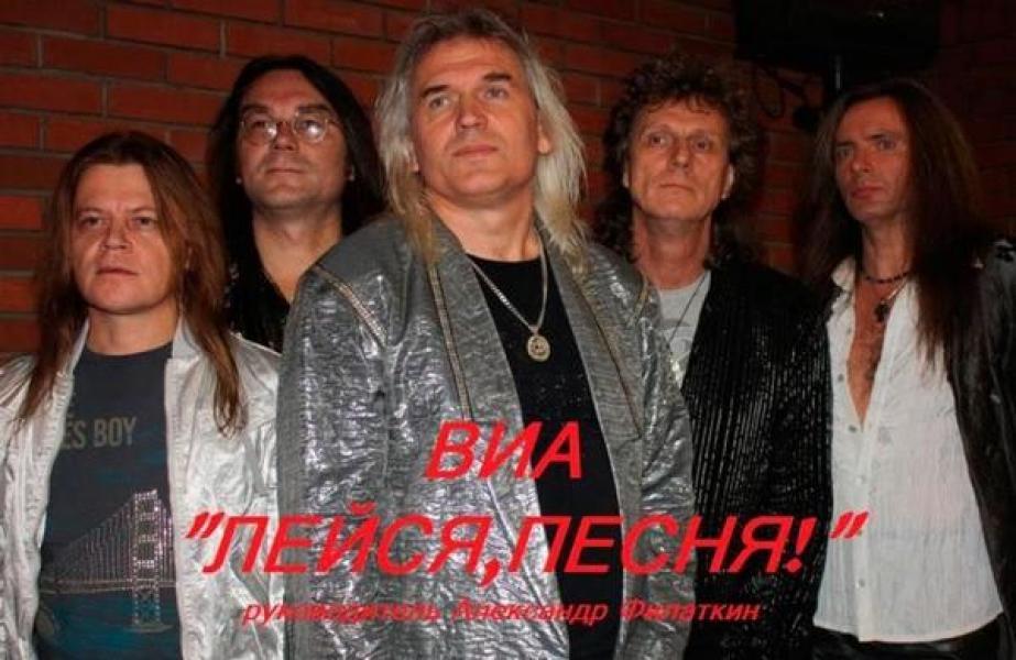 Двухчасовой концерт ВИА «Лейся», песня прошел «на бис»