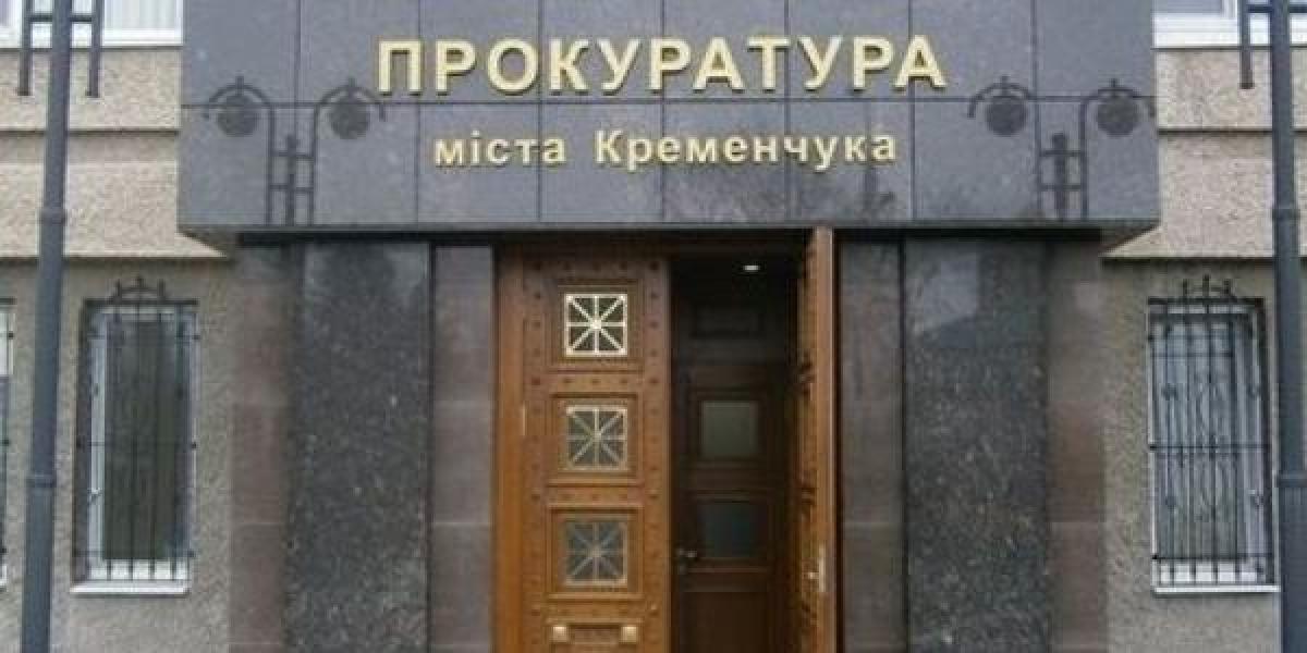 Прокурор примет кременчужан