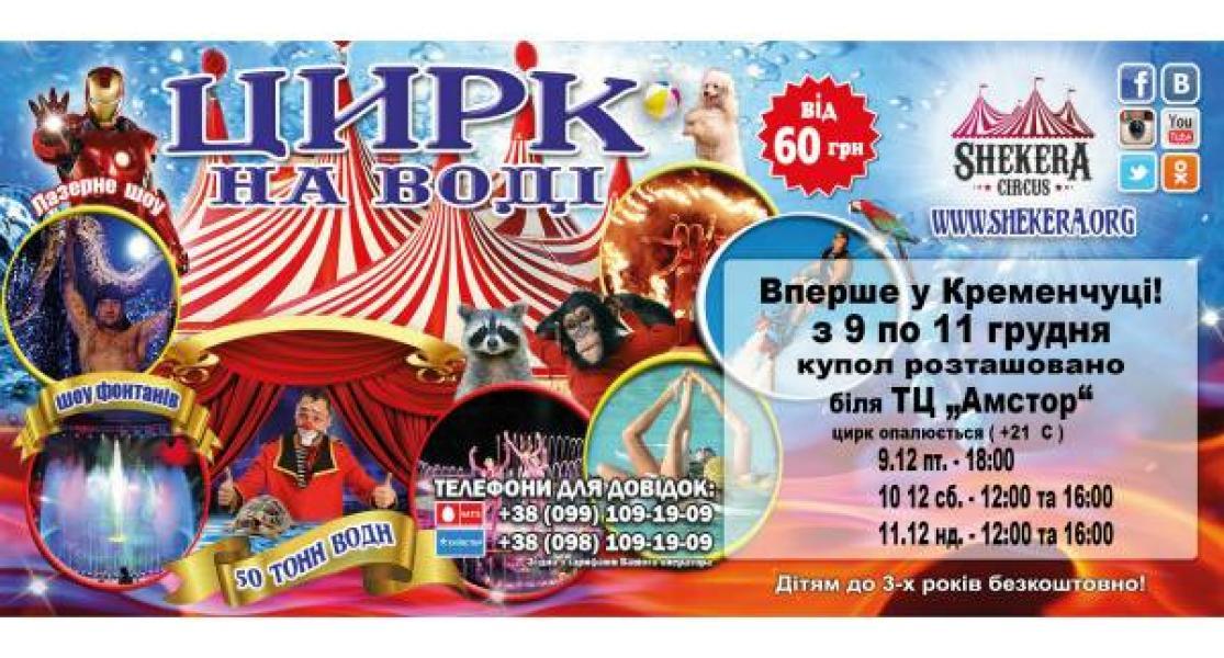 В Кременчуге состоится Шоу за гранью фантазий