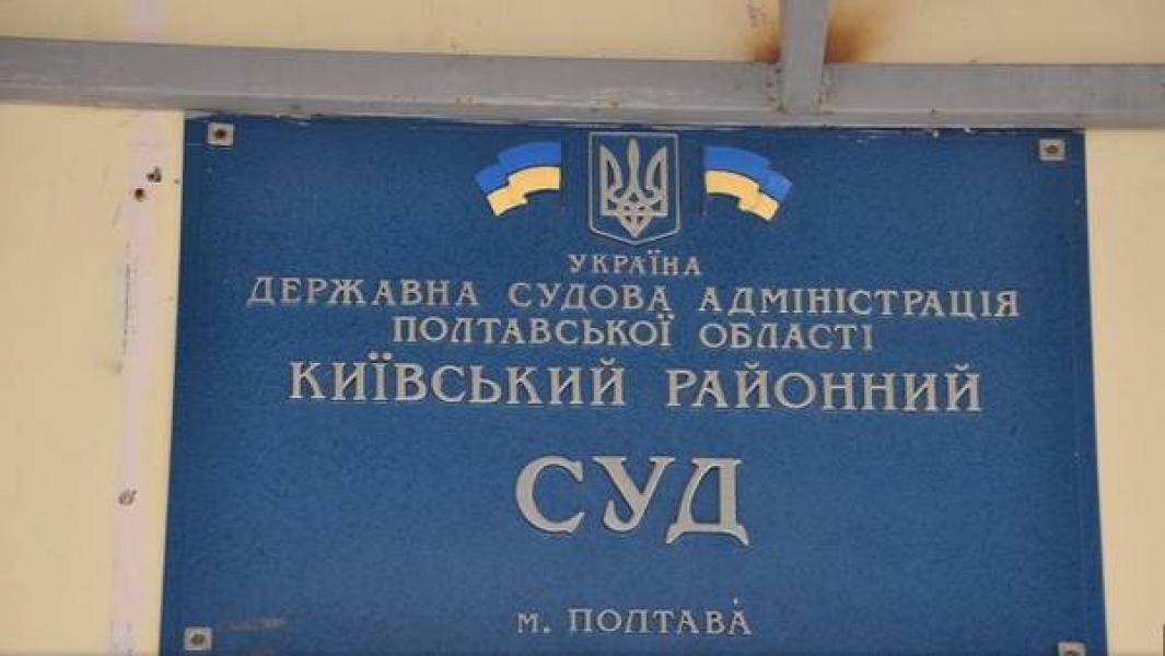 В Полтавском суде в деле убийства народного мэра Бабаева наконец-то избраны все присяжные