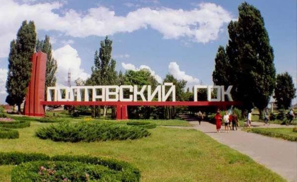 Полтавский ГОК может отказаться от дорогостоящего природного газа