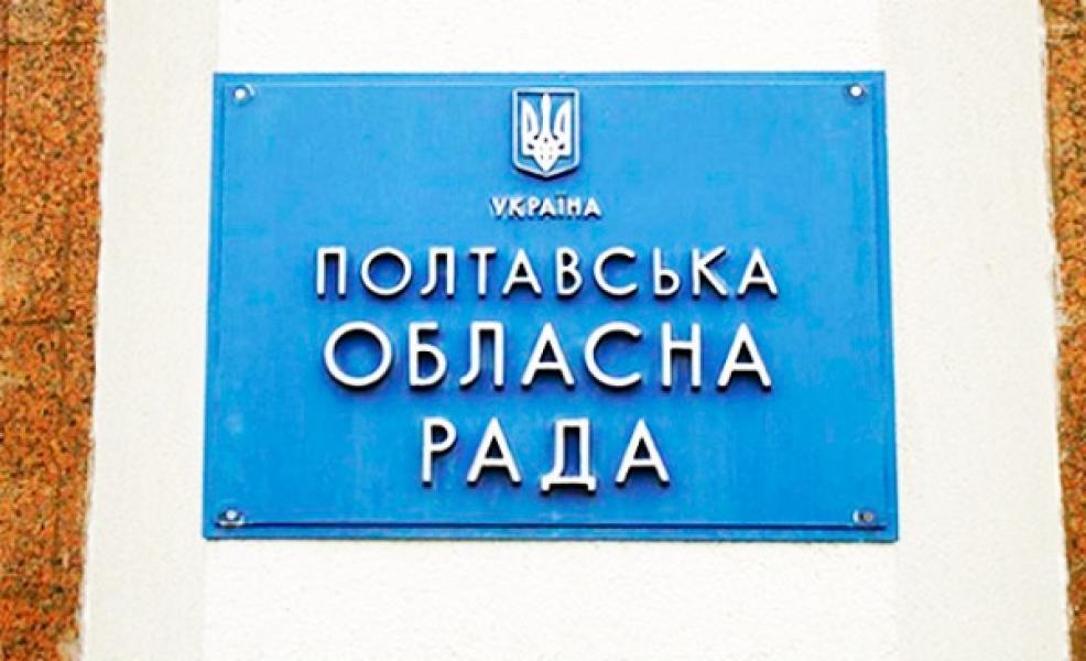 Демарш у Полтавській облраді: депутатська фракція відкликає свої голоси