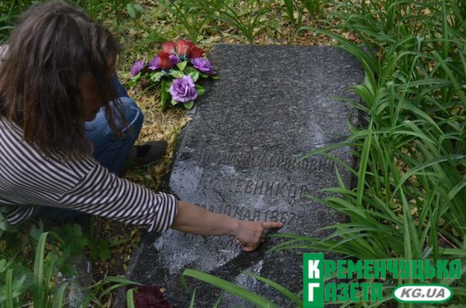 История Кременчуга: затерянные могилы некогда известных горожан