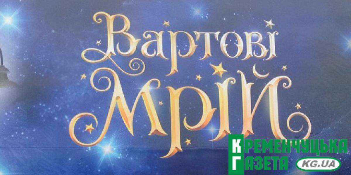 «Вартові мрій» у Кременчуці: відстояти чергу, аби потрапити в 3D казку