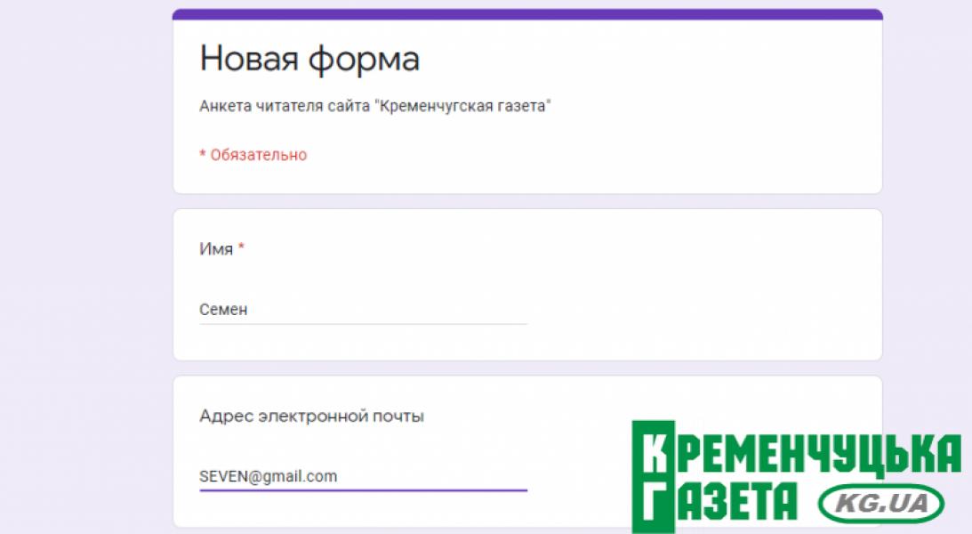 Читаєте Кременчуцьку газету? Заповніть анкету читача!