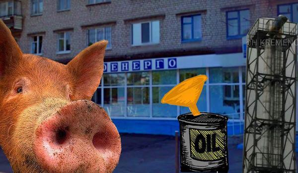 «Кременчуцькі свинарчуки»: «Теплоенерго»кошмаритьмістян занебесною комуналкою та фігурує у цікавих кримінальних справах