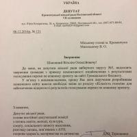 Голосование за «Общественный бюджет Кременчуга» началось со скандала